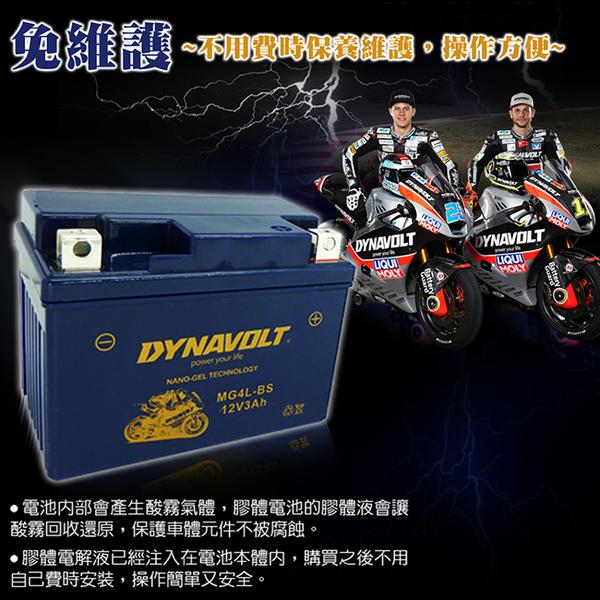 【DYNAVOLT 藍騎士】MG4B-BS 機車電瓶 機車電池 (洽詢:機車電池保養.機車電池價格)