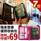 護照包-韓國輕時尚小飛機多功能護照包大容量收納包隨身旅行包【AN SHOP】