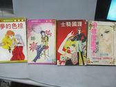 【書寶二手書T2/漫畫書_NSU】棕色的夢_大姊_護國騎士_小咪漫畫周刊76集_共4本合售