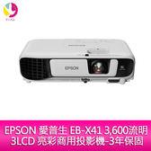 分期0利率 EPSON 愛普生 EB-X41 3,600流明 3LCD 亮彩商用投影機-公司貨 原廠3年保固