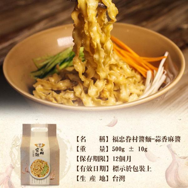 【福忠字號】眷村醬麵 (4包/袋)