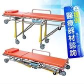 來而康 耀宏 手提式擔架 不鏽鋼救護車擔架 腳部可折疊 YH116