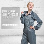 防塵服 無塵服防塵服噴漆服防護服連體熊貓本