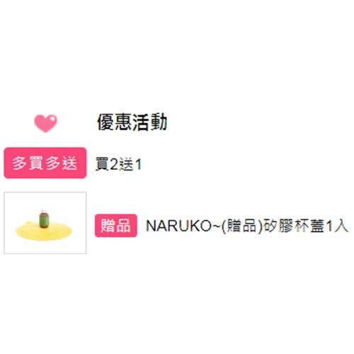 【買2送1】NARUKO 茶樹神奇抗痘美背噴霧(100ml)【小三美日】