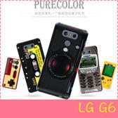 【萌萌噠】LG G6 (H870)  復古偽裝保護套 PC硬殼 懷舊彩繪 計算機 鍵盤 錄音帶 手機殼 手機套