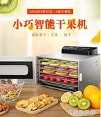 干果機 220V干果機水果烘干機食品風干機溶豆寵物零食烘干機家用小型 新年禮物YYJ