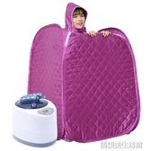 汗蒸箱家用蒸汽桑拿浴箱汗蒸房單人熏蒸機成人全身滿月發汗箱 YDL