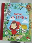 【書寶二手書T9/兒童文學_D7X】360°立體童話:小紅帽_伊莉莎白.高汀