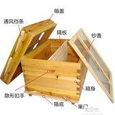 蜜蜂浸蠟標準十框杉木中蜂蜂箱全套煮蠟蜂箱平箱巢框養蜂工具igo     易家樂