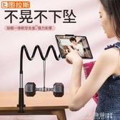 手機架懶人支架ipad平板電腦床頭床上用看網課直播電視神器支撐萬能通用