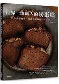 世界一流職人的磅蛋糕:32款步驟簡單、味道不簡單的私藏食譜