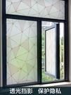 窗戶磨砂玻璃貼紙...