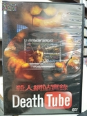 挖寶二手片-C02-047-正版DVD-日片【殺人網站實錄】-松田祥一 彌香 石野敦士(直購價)