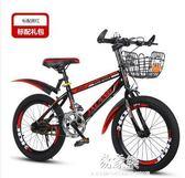 兒童自行車20寸6-7-8-9-10-11-12歲童車小學生女男孩大童山地單車YYS     易家樂
