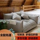 懶人沙發 雙人榻榻米臥室小戶型網紅款沙發簡易可折疊多功能沙發床【八折搶購】
