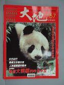 【書寶二手書T5/雜誌期刊_ZBI】大地_57期_秦嶺大熊貓的昨日今日