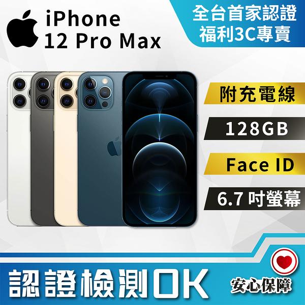 【創宇通訊│福利品】滿4千贈好禮! S級9成新上! Apple iPhone 12 Pro Max 128GB (A2411) 開發票