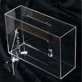 雙12鉅惠 亞克力透明帶鎖意見箱 投票箱 名片收納箱 盒功德箱 信報箱