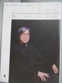 【書寶二手書T6/短篇_NGB】旅行與讀書_詹宏志