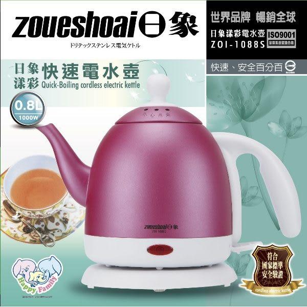 台灣製造~ 日象  0.8L漾彩快速電水壺 ZOI-1088S《刷卡分期+免運費》