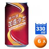 維他露加塩沙士330ml(6入)/組【康鄰超市】