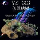 魚缸裝飾品 YS-313 仿真枯樹 魚缸裝飾 魚缸擺設 魚蝦躲藏
