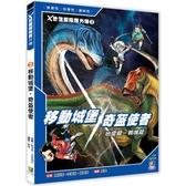 X恐龍探險隊外傳3:移動城堡地震龍.奇盔使者鴨嘴龍