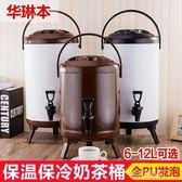 奶茶桶 奶茶桶商用豆漿桶茶水桶牛奶咖啡桶大容量雙層不銹鋼奶茶店保溫桶 MKS 第六空間