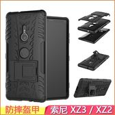 索尼 Xperia XZ3 XZ2 Compact 手機套 防摔盔甲 Sony XZ2 手機殼 防摔 矽膠套 保護套 XZ3 保護套