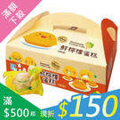 【新北市勝利便利商店】勝利廚房-鮮檸檬蛋糕