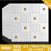 3d立體牆貼自黏牆紙臥室吊頂天花板房頂泡沫軟包客廳背景裝飾貼紙 NMS名購居家