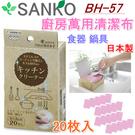 【京之物語】日本製SANKO 萬用廚房菜瓜布20枚入BH-57 廚具 鍋具 食器 現貨