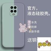 MIUI小米手機殼紅米10x手機殼redmi10x保護套小米10xpro液態硅膠全包鏡頭防摔【萌萌噠】