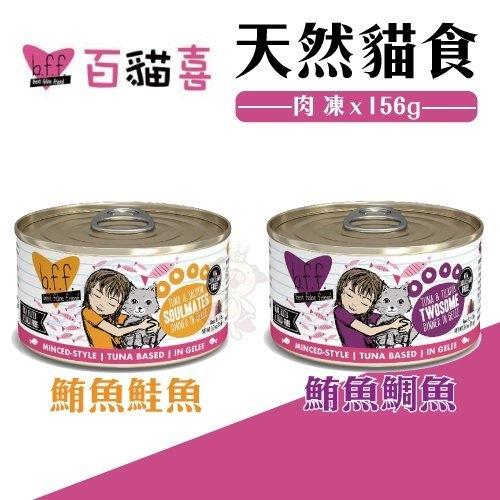 『寵喵樂旗艦店』美國b.f.f.《百貓喜-天然貓罐肉凍-156g/罐》