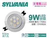 SYLVANIA喜萬年 LED 9W 3000K 黃光 全電壓 9.5cm 崁燈 _ SY430026