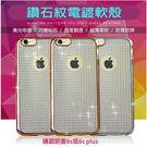 【時尚款】Apple iPhone 6/6S 4.7吋 鑽紋軟套/輕薄保護殼/防護殼手機背蓋/手機殼/外殼/透明TPU殼