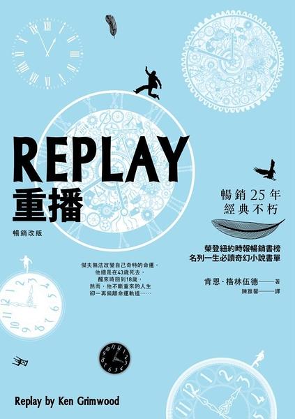 (二手書)REPLAY重播(暢銷改版)