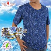 超涼爽衣 吸濕排汗 圓領 短袖上衣 男 台灣製 POLO PARTY