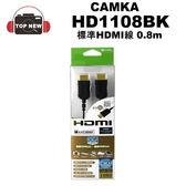 CAMKA HD1108BK 0.8m 標準 HDMI HDMI 影像傳輸 畫面傳輸 高畫質 HD1108【台南-上新】