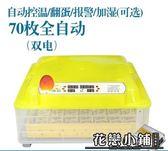 孵化器 小型孵化機全自動控溫器雞鴨鵝鴿子鳥蛋孵化箱孵蛋器【70枚雙電全自動帶照蛋加濕】