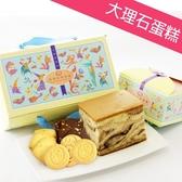 『喜憨兒。彌月禮』大理石蜂蜜蛋糕+餅乾組【5盒組】