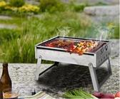 不銹鋼燒烤爐家用燒烤架烤肉戶外木炭小型折疊野外燒烤爐子工具碳
