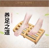 木質家用腳底按摩器滾輪式實腳部足部穴位搓排木制足底按摩器 居樂坊生活館
