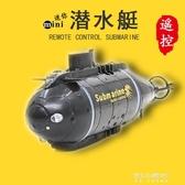 遙控玩具-遙控潛艇模型男孩充電玩具迷你潛水艇遙控船核潛艇玩水下玩具鋰電 現貨快出