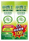 【小博士 防蚊噴劑(1入裝)】168836 防蚊噴劑 防蚊用品【八八八】e網購