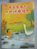 【書寶二手書T7/家庭_IIJ】在童年播下5顆快樂種子_EdwardMHal
