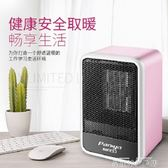暖風機迷你取暖器家用電暖風辦公室靜音電暖器無光速熱igo220v