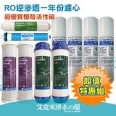 RO逆滲透一年份濾心(含RO膜)共10支