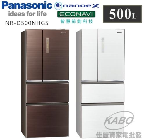 【佳麗寶】留言享加碼折扣(Panasonic國際牌)500L四門玻璃變頻冰箱NR-D500NHGS