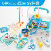 春季上新 仿真小醫生玩具套裝工具醫療箱打針護士男孩兒童過家家女孩聽診器